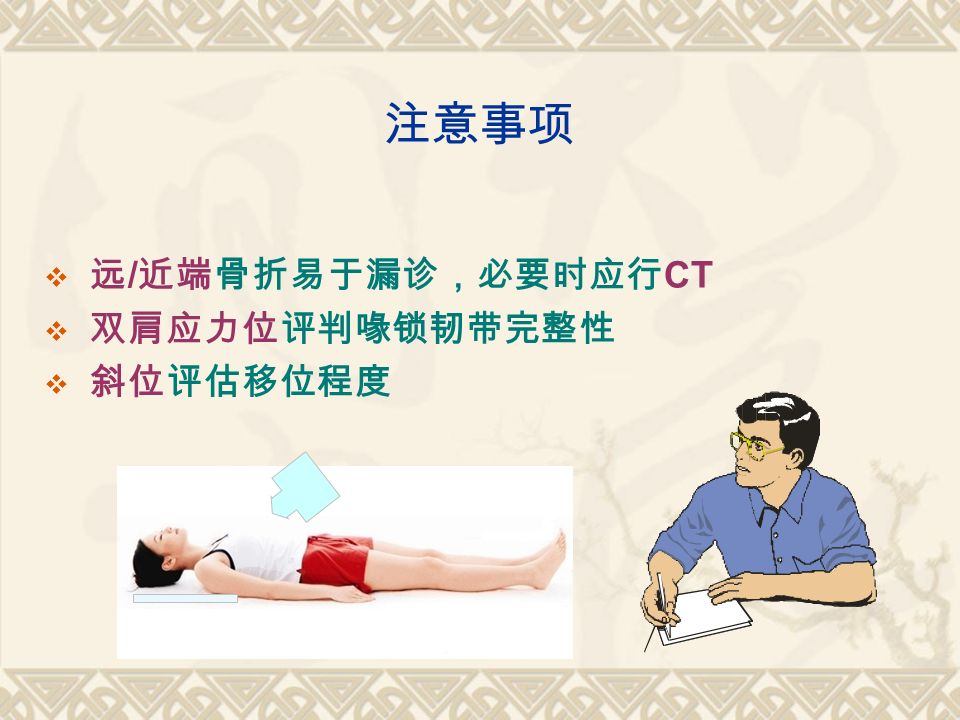 注意事项  远 / 近端骨折易于漏诊,必要时应行 CT  双肩应力位评判喙锁韧带完整性  斜位评估移位程度