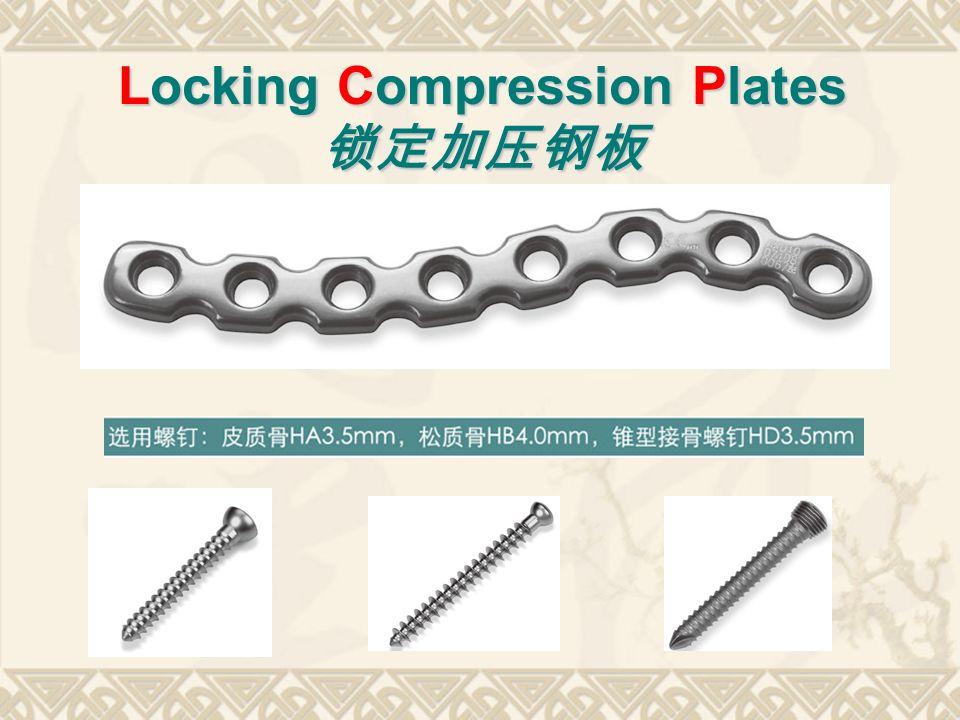 Locking Compression Plates 锁定加压钢板