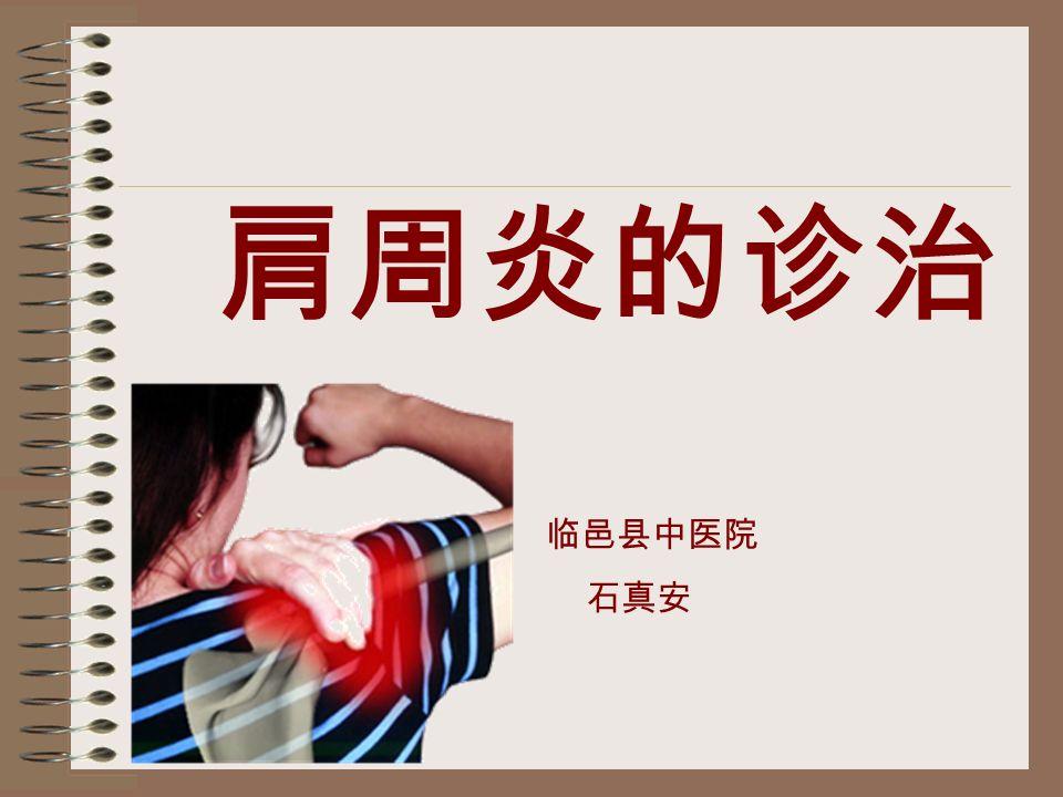 肩周炎的诊治 临邑县中医院 石真安