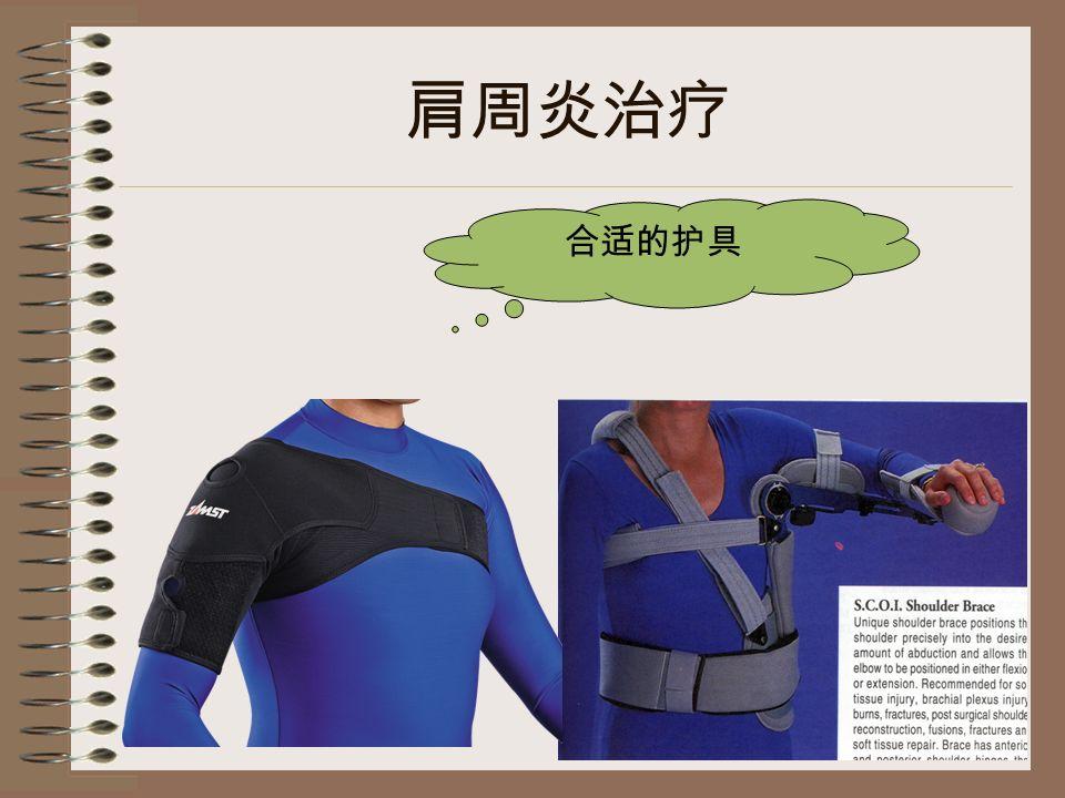 肩周炎治疗 合适的护具