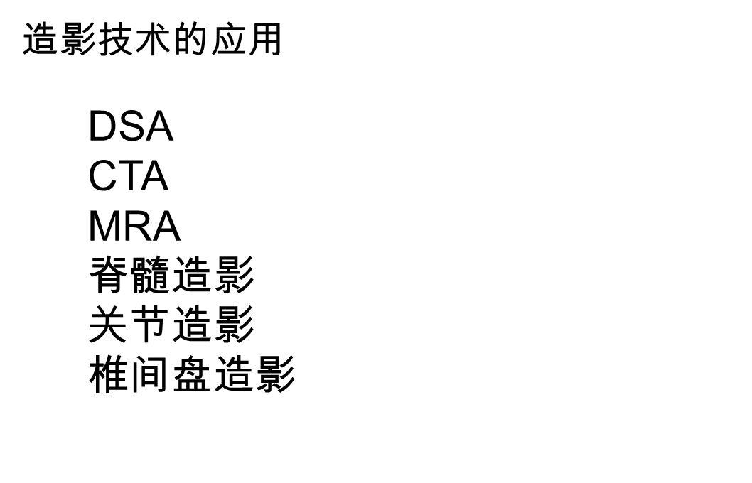 造影技术的应用 DSA CTA MRA 脊髓造影 关节造影 椎间盘造影
