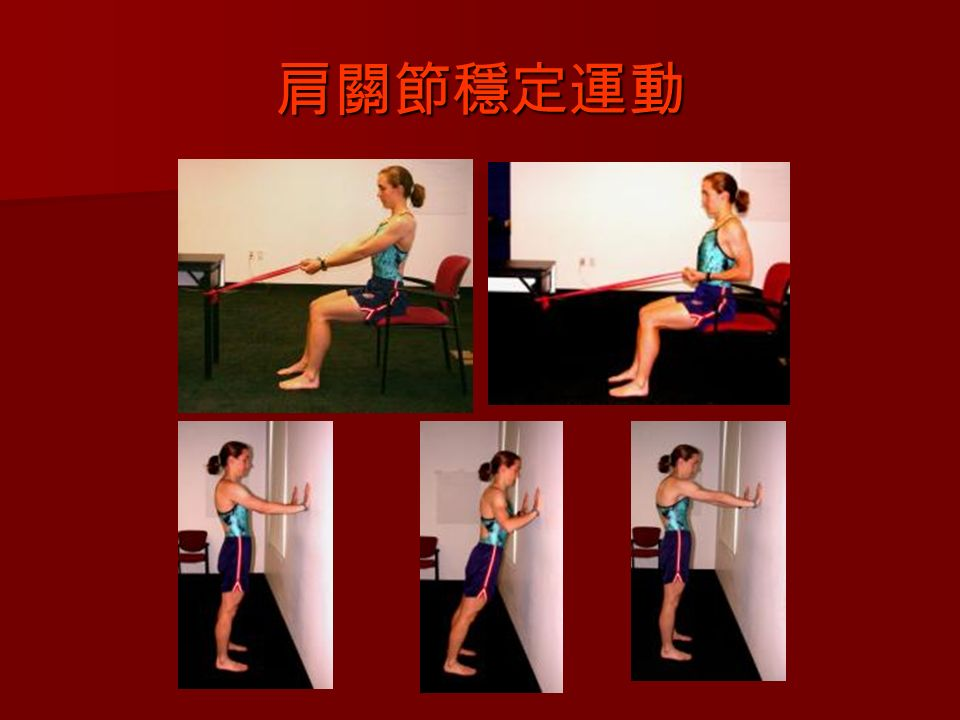 肩關節穩定運動