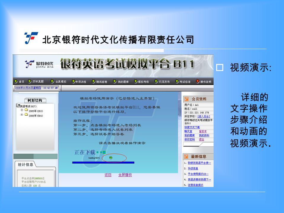  视频演示 : 详细的 文字操作 步骤介绍 和动画的 视频演示.