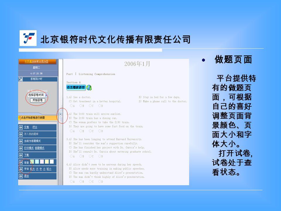 北京银符时代文化传播有限责任公司 做题页面 ● 平台提供特 有的做题页 面,可根据 自己的喜好 调整页面背 景颜色、页 面大小和字 体大小。 打开试卷, 试卷处于查 看状态。