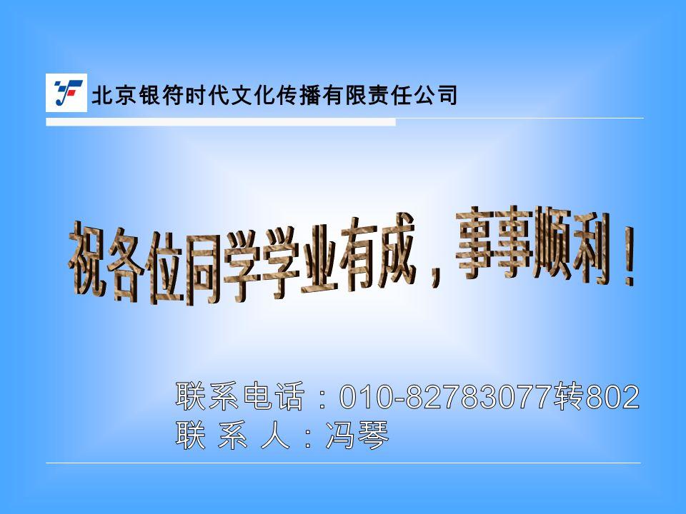 北京银符时代文化传播有限责任公司