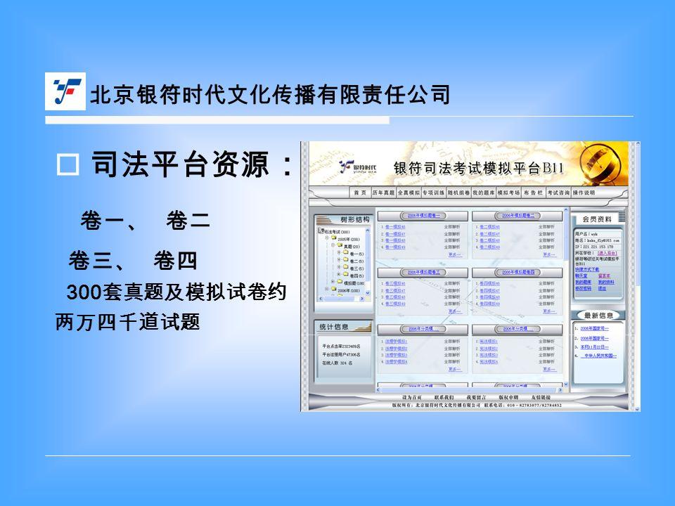  司法平台资源 : 卷一、 卷二 卷三、 卷四 300 套真题及模拟试卷约 两万四千道试题 北京银符时代文化传播有限责任公司