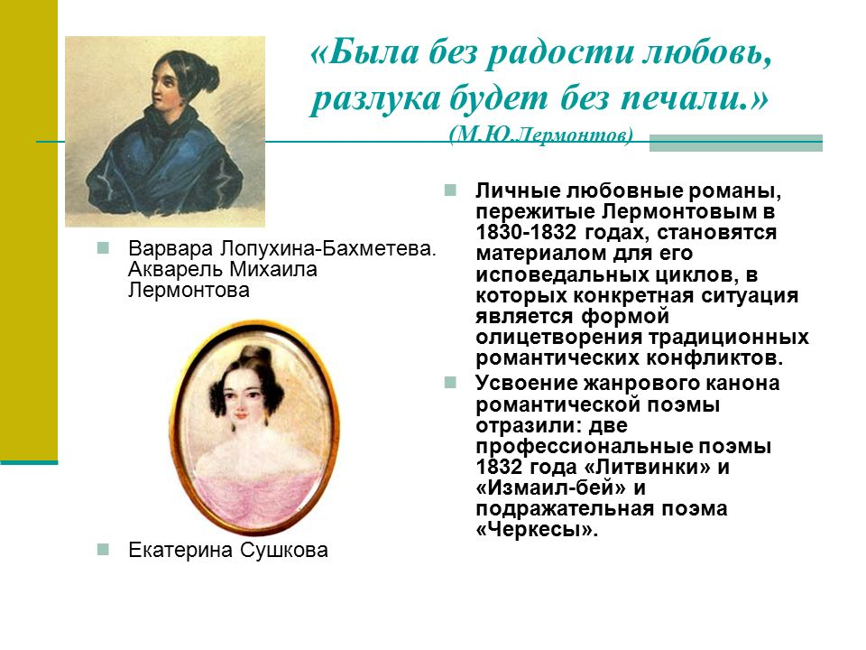 Варвара Лопухина-Бахметева.