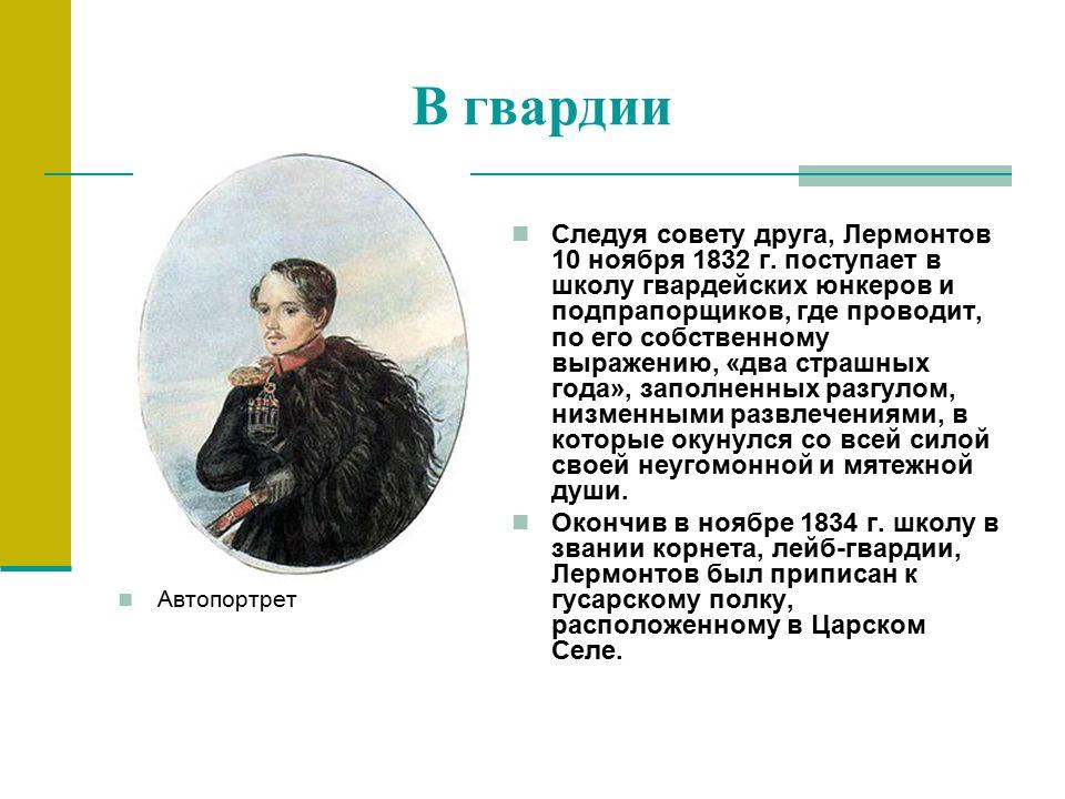 В гвардии Автопортрет Следуя совету друга, Лермонтов 10 ноября 1832 г.