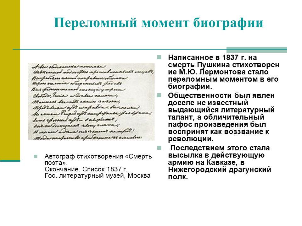 Переломный момент биографии Автограф стихотворения «Смерть поэта».