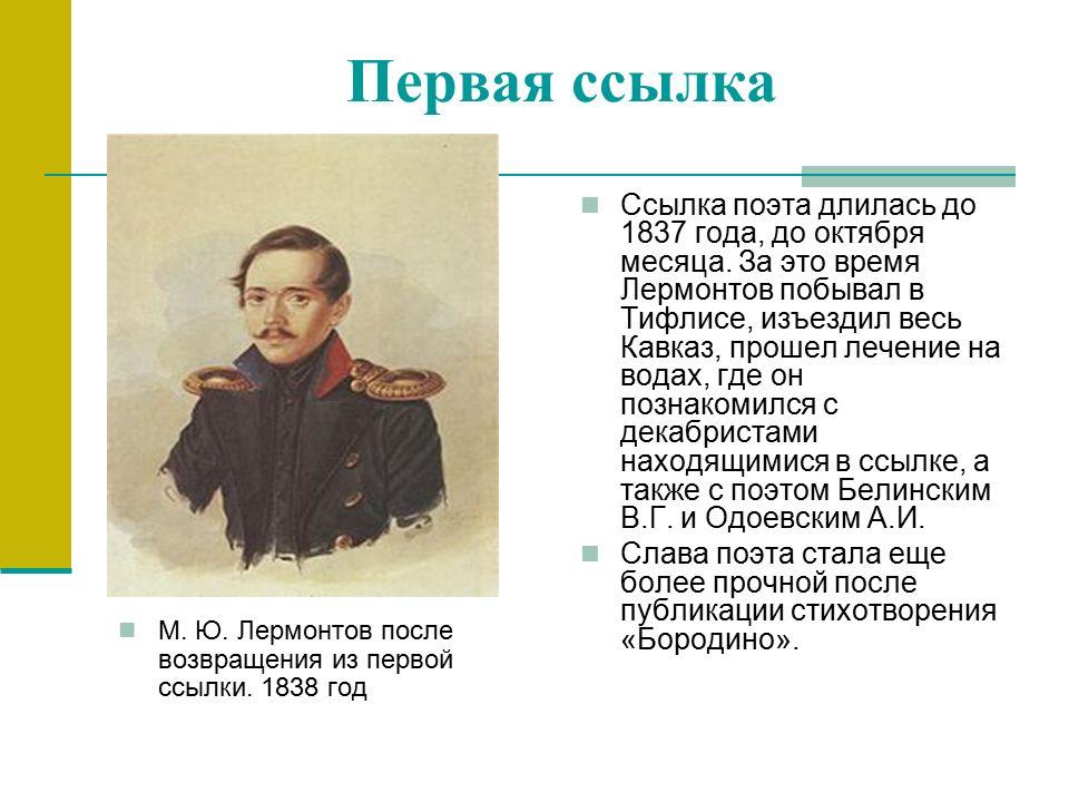 Первая ссылка М. Ю. Лермонтов после возвращения из первой ссылки.