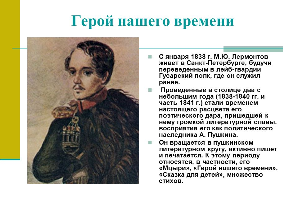 Герой нашего времени С января 1838 г. М.Ю.