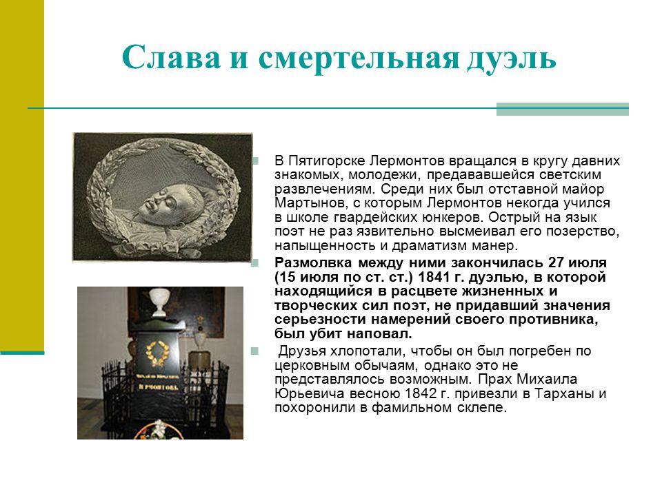 Слава и смертельная дуэль В Пятигорске Лермонтов вращался в кругу давних знакомых, молодежи, предававшейся светским развлечениям.