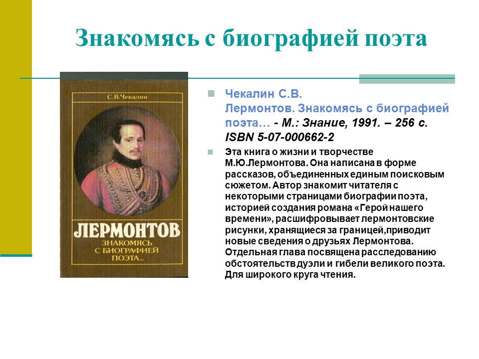 Знакомясь с биографией поэта Чекалин С.В. Лермонтов.