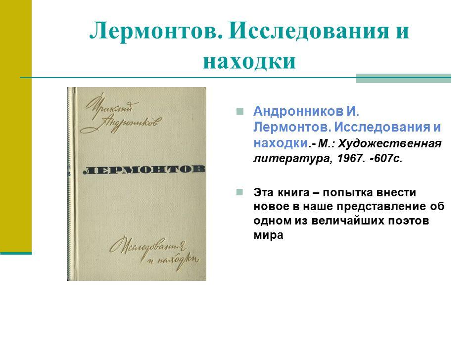 Лермонтов. Исследования и находки Андронников И. Лермонтов.