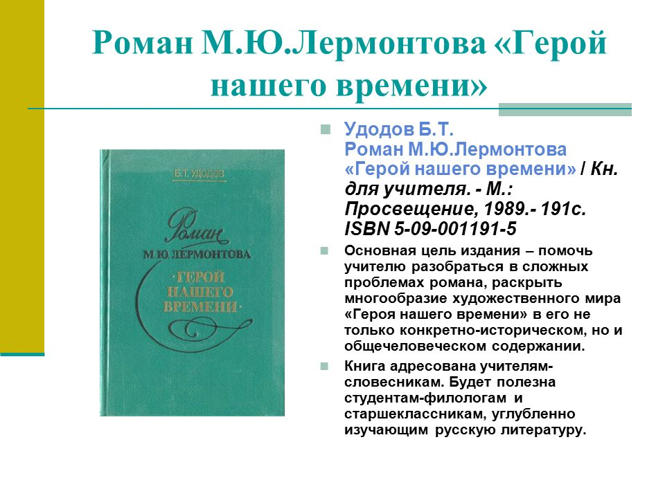 Роман М.Ю.Лермонтова «Герой нашего времени» Удодов Б.Т.