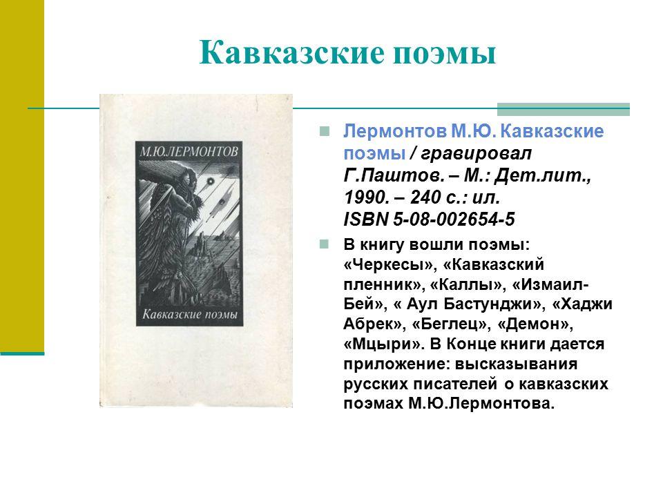 Кавказские поэмы Лермонтов М.Ю. Кавказские поэмы / гравировал Г.Паштов.