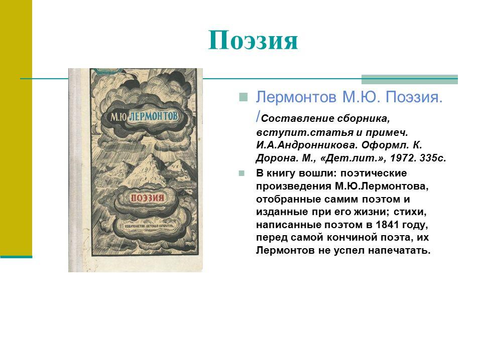Поэзия Лермонтов М.Ю. Поэзия. / Составление сборника, вступит.статья и примеч.