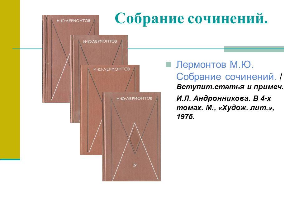 Собрание сочинений. Лермонтов М.Ю. Собрание сочинений.