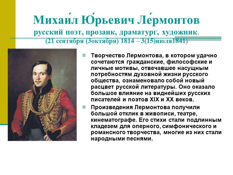 Михаи́л Ю́рьевич Ле́рмонтов русский поэт, прозаик, драматург, художник.