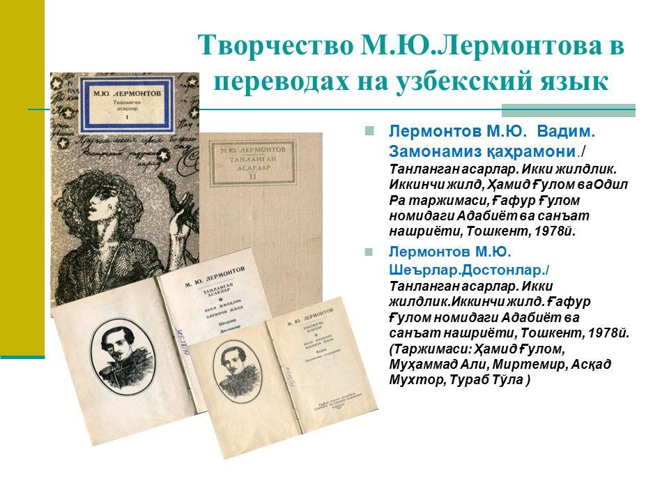 Творчество М.Ю.Лермонтова в переводах на узбекский язык Лермонтов М.Ю.