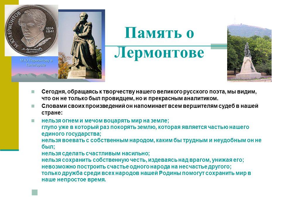 Память о Лермонтове Сегодня, обращаясь к творчеству нашего великого русского поэта, мы видим, что он не только был провидцем, но и прекрасным аналитиком.