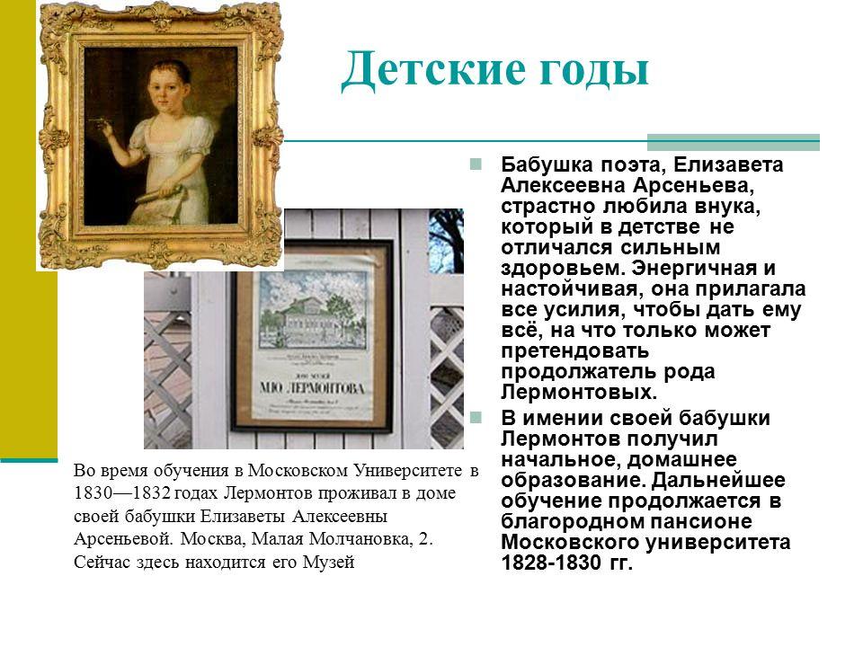 Детские годы Бабушка поэта, Елизавета Алексеевна Арсеньева, страстно любила внука, который в детстве не отличался сильным здоровьем.