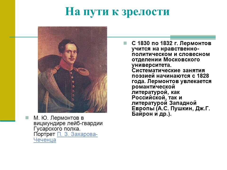 На пути к зрелости М. Ю. Лермонтов в вицмундире лейб-гвардии Гусарского полка.