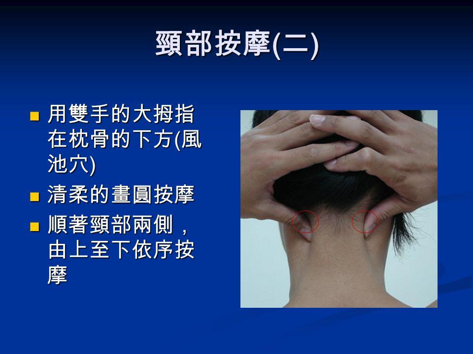頸部按摩 ( 一 ) 1. 雙手手掌放至耳上頭皮的兩側 2. 向内擠壓並微微上提,維持 10 秒鐘 3. 同時深呼吸