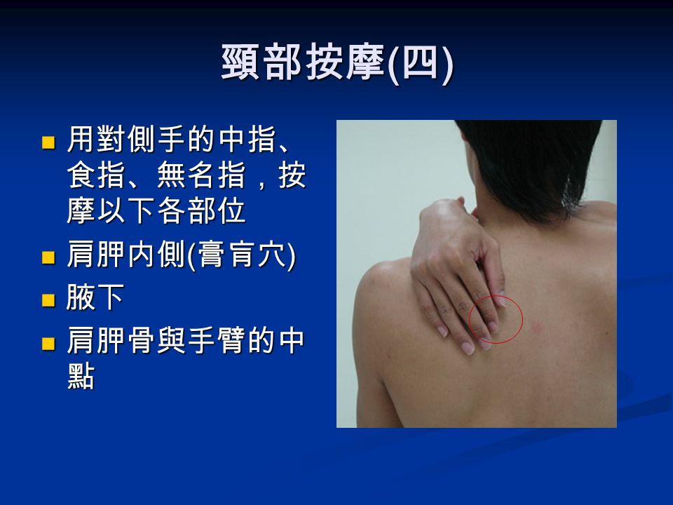 頸部按摩 ( 三 ) 用對側手放至同側肩膀上 提捏肩部肌肉 同時將頭側至對側邊