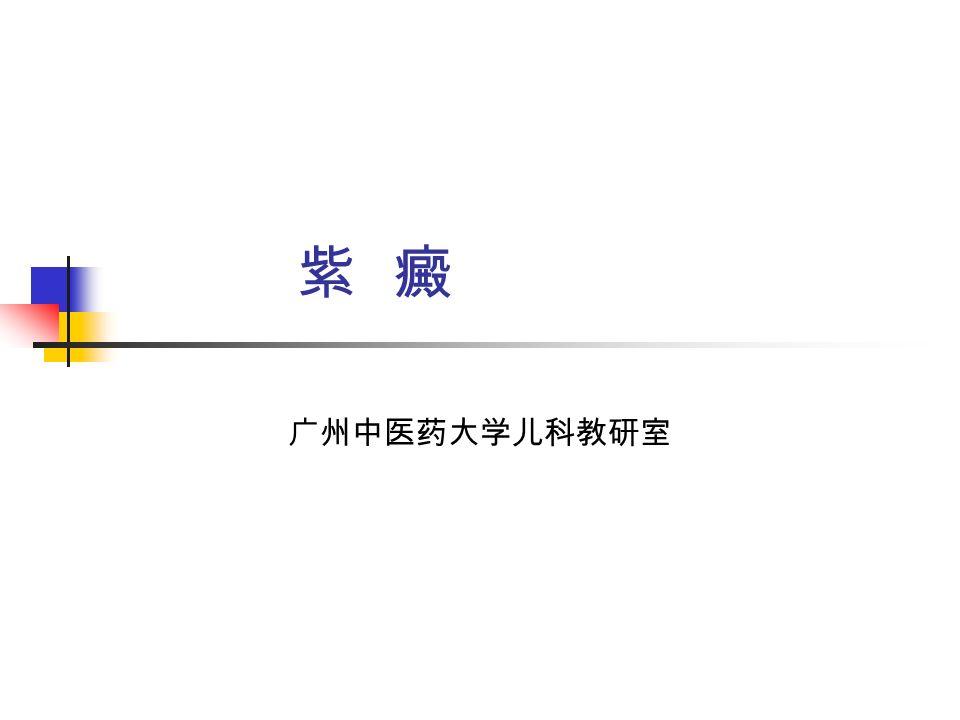 紫 癜 广州中医药大学儿科教研室