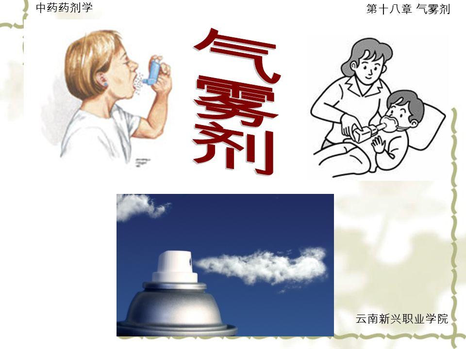中药药剂学 第十八章 气雾剂 云南新兴职业学院