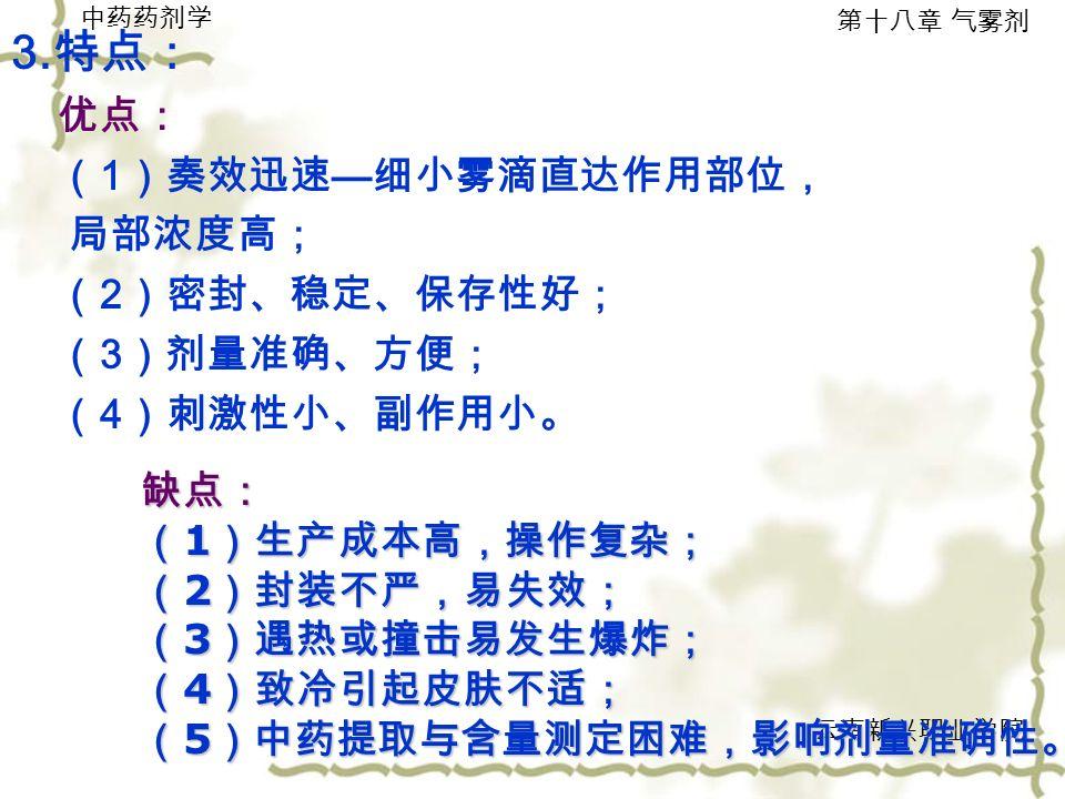 中药药剂学 第十八章 气雾剂 云南新兴职业学院 3.