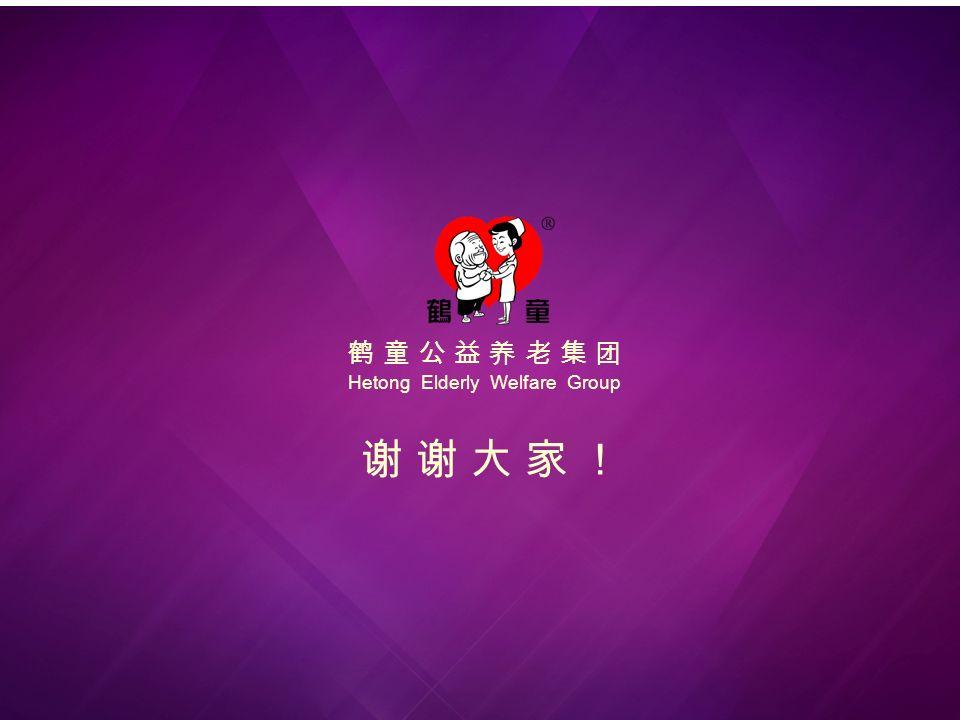 Hetong Elderly Welfare Group 鹤童公益养老集团 谢谢大家!