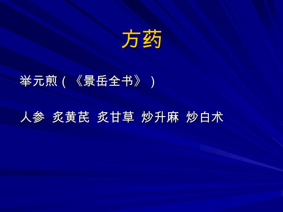 方药 举元煎(《景岳全书》) 人参 炙黄芪 炙甘草 炒升麻 炒白术