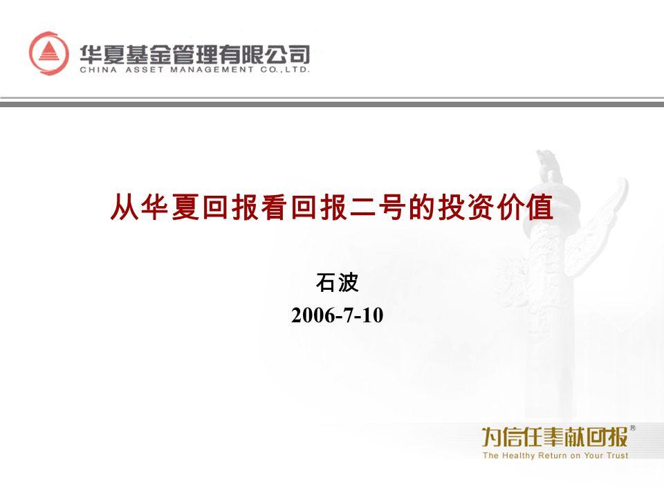 从华夏回报看回报二号的投资价值 石波 2006-7-10