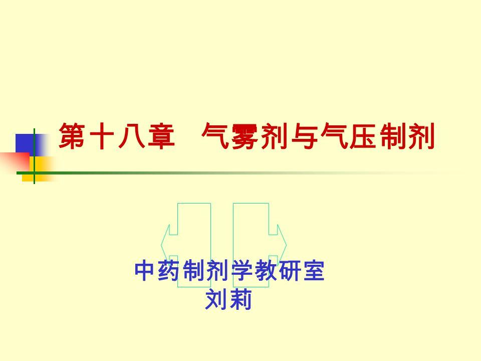 第十八章 气雾剂与气压制剂 中药制剂学教研室 刘莉