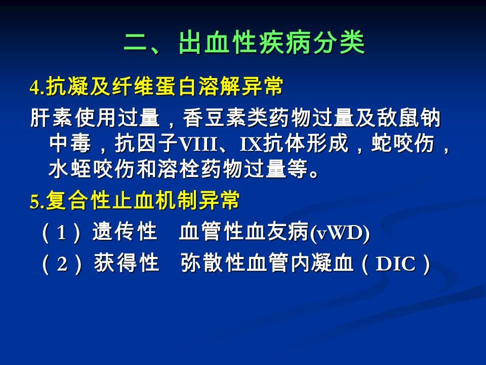 二、出血性疾病分类 3.