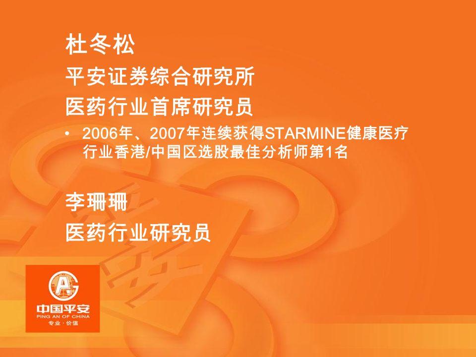 杜冬松 平安证券综合研究所 医药行业首席研究员 2006 年、 2007 年连续获得 STARMINE 健康医疗 行业香港 / 中国区选股最佳分析师第 1 名 李珊珊 医药行业研究员