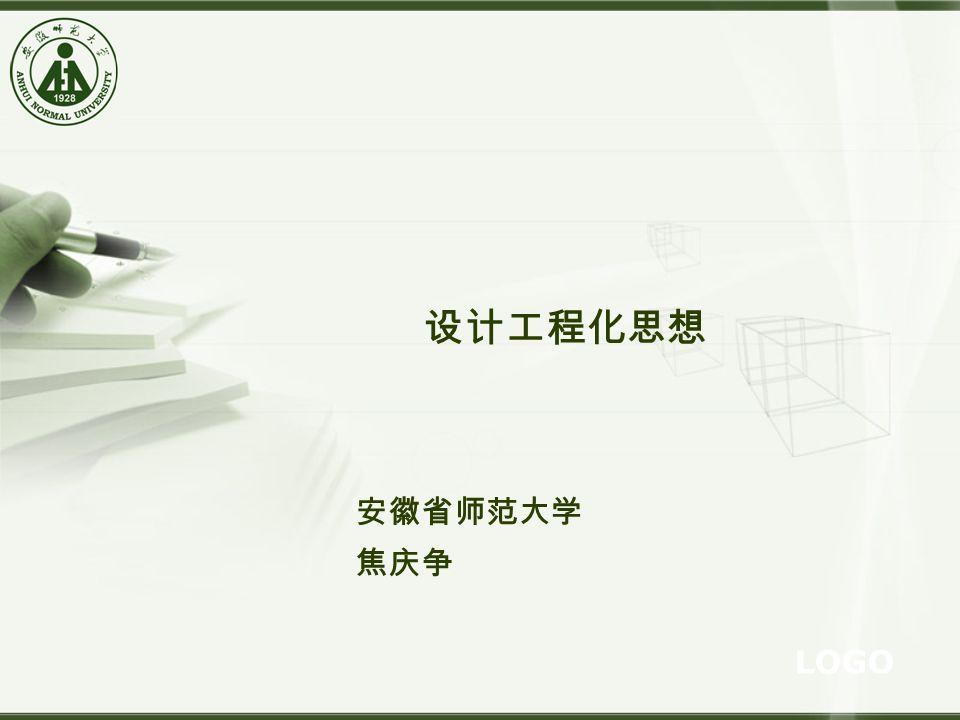 LOGO 安徽省师范大学 焦庆争 设计工程化思想