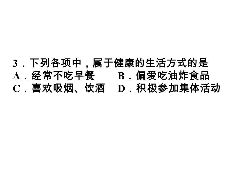 练习 1 .下列会导致细菌性食物中毒的是( ) A .吃了河豚后 B .吃了农药残留的蔬菜 C .误食 摇头丸 D .喝过期变质的饮料 2 .安全用药事关人体健康,下列有关安全用 药的叙述,正确的是( )。 A .价格贵的药更安全,应是病人首选药 B .中药无副作用,常吃可防病 C .增加用药剂量,能缩短治疗时间 D .处方药一定要按医嘱服用