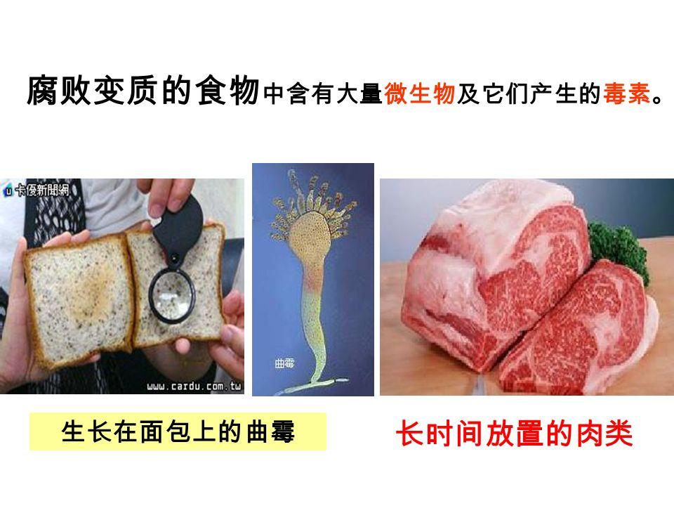 第 6 节 健康生活 (第一课时) 执教者:泰顺罗阳二中 林筱平