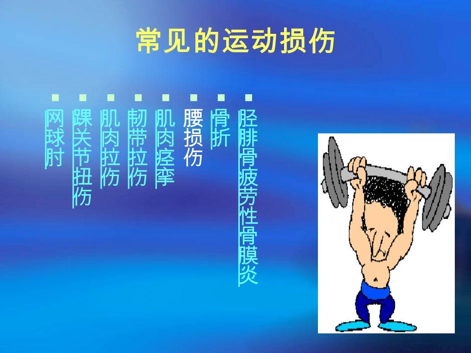 常见的运动损伤