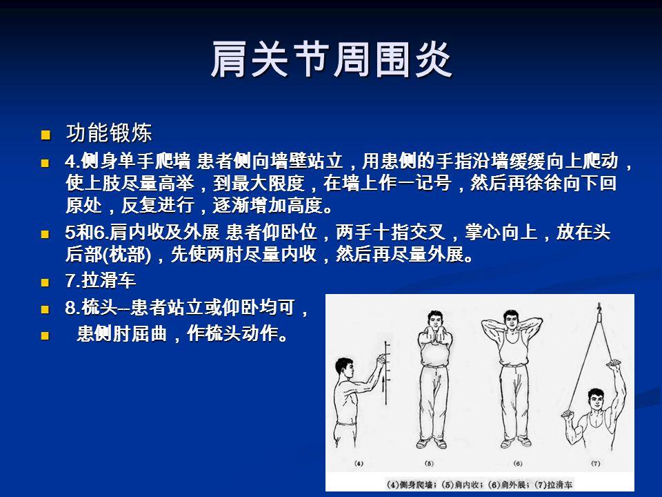 肩关节周围炎 功能锻炼 功能锻炼 4.