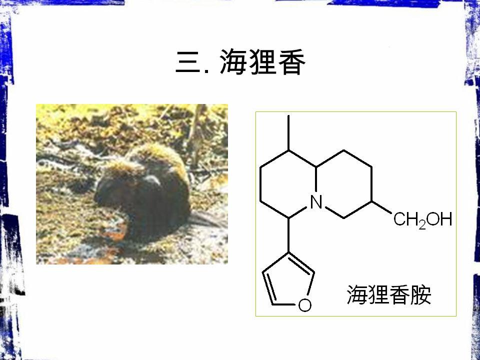 灵猫香 - 成分