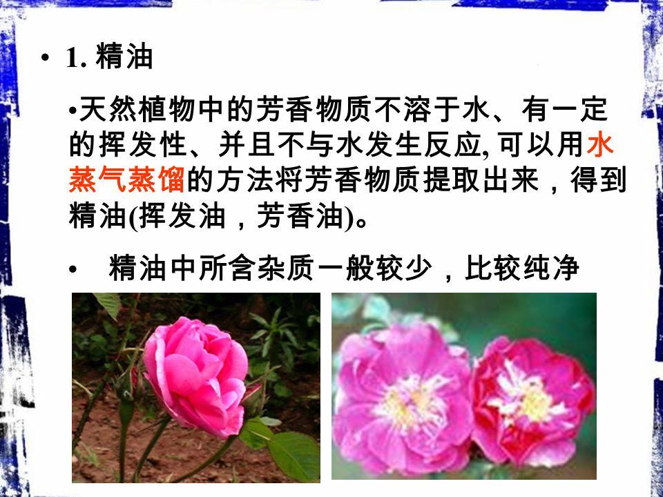 植物性天然香料 植物性天然香料称为精油。 由花提取:玫瑰、茉莉、橙花、薰衣草等 由木材提取:檀香木、羊齿木等 由树皮提取:桂皮、肉桂 由树脂提取:安息香、吐鲁番香脂等 由种子提取:黑香豆、茴香等