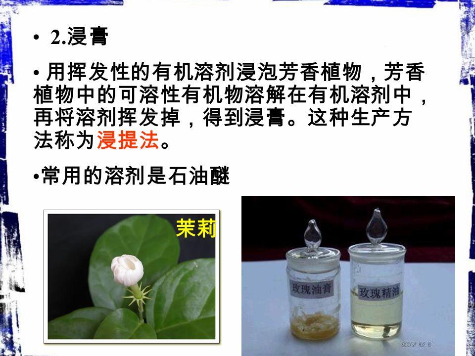 1. 精油 天然植物中的芳香物质不溶于水、有一定 的挥发性、并且不与水发生反应, 可以用水 蒸气蒸馏的方法将芳香物质提取出来,得到 精油 ( 挥发油,芳香油 ) 。 精油中所含杂质一般较少,比较纯净