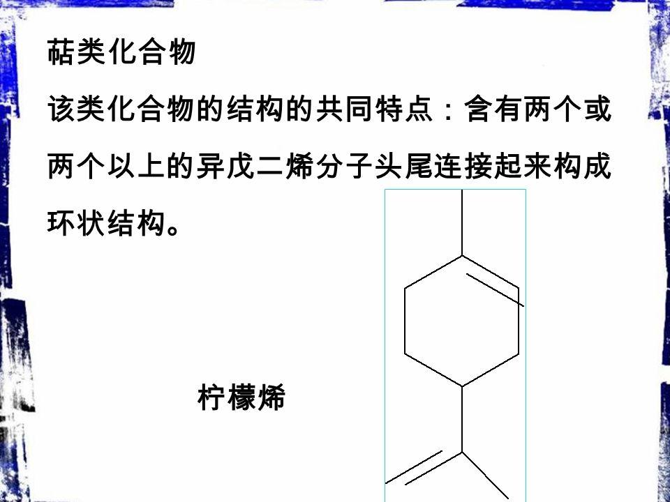 植物性香料的主要化学结构 1. 萜类化合物 2. 芳香族化合物 3. 脂肪族化合物 4. 含氮含硫化合物