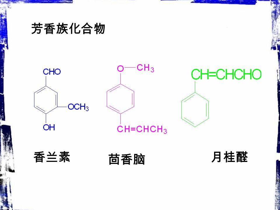 萜类化合物 该类化合物的结构的共同特点:含有两个或 两个以上的异戊二烯分子头尾连接起来构成 环状结构。 柠檬烯