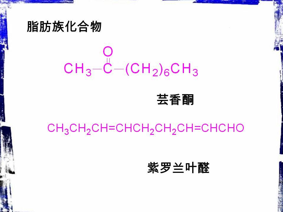 芳香族化合物 月桂醛香兰素 茴香脑