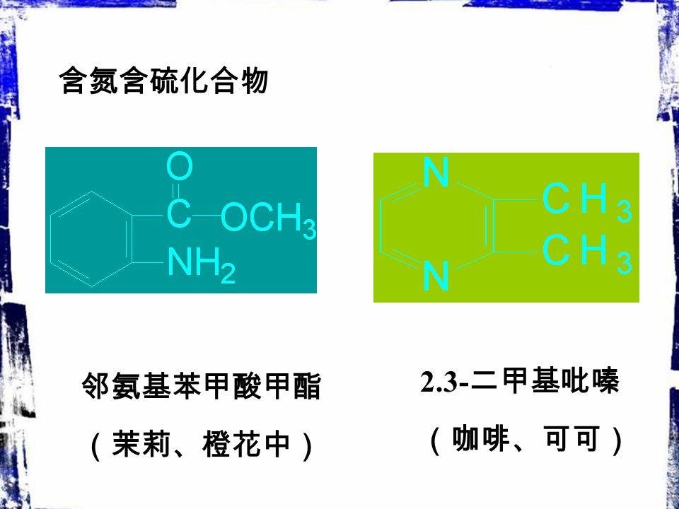 脂肪族化合物 紫罗兰叶醛 芸香酮